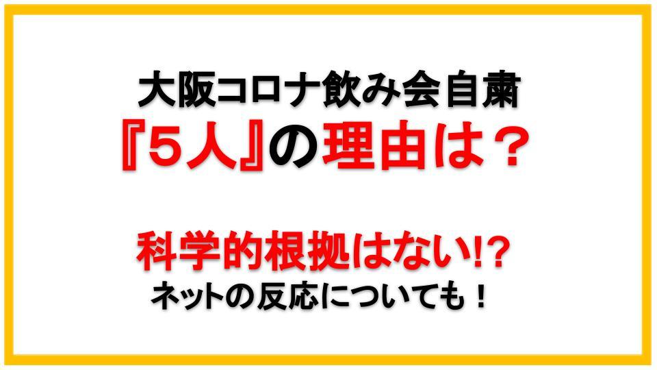 大阪コロナ5人以上の飲み会自粛の理由は?科学的根拠はない?ネットの反応も!