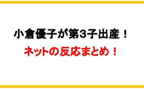 小倉優子第3子出産!再婚相手との子供出産にネットの反応は?