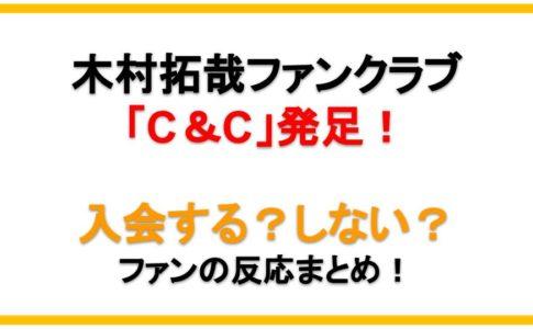 木村拓哉FC発足!みんな入会する?しない?ファンの反応まとめ!