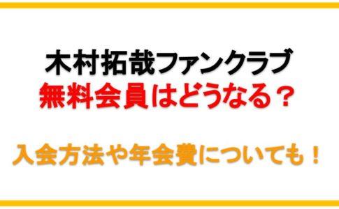 木村拓哉ファンクラブ発足で無料会員はどうなる?年会費や入会方法ついても!