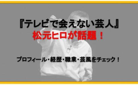 松元ヒロのwiki風プロフィール!経歴や職業・芸風をチェック!