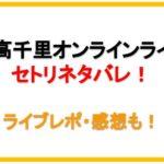 森高千里オンラインライブ・セトリネタバレ!ライブレポや感想も!
