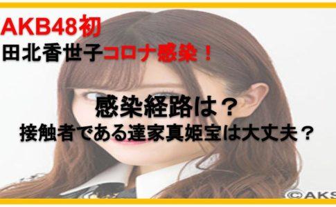 【コロナ】AKB48田北香世子の感染経路は?達家真姫宝(濃厚接触者)は大丈夫?