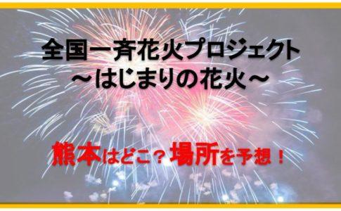 全国一斉花火プロジェクト・熊本はどこ?場所を予想!