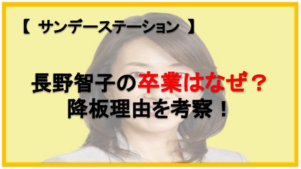 【サンデーステーション】長野智子の卒業はなぜ?降板理由を考察!