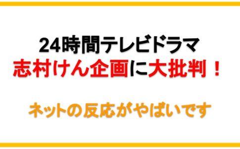 【24時間テレビ43ドラマ】志村けん企画で主演は重岡大毅!ネットの反応は?