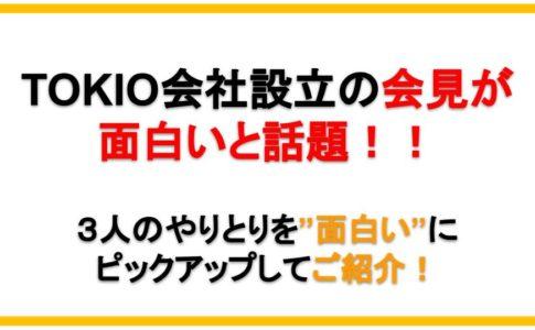 TOKIO会社設立の会見が面白くて話題!爆笑部分をピックアップ!
