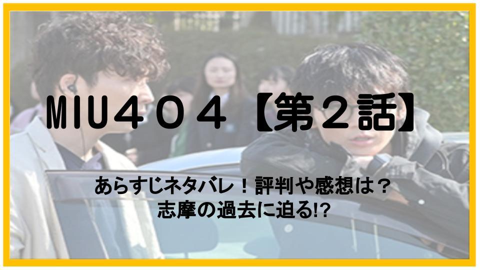 MIU404【第2話】あらすじネタバレ!感想や評判は?志摩の過去に迫る!?