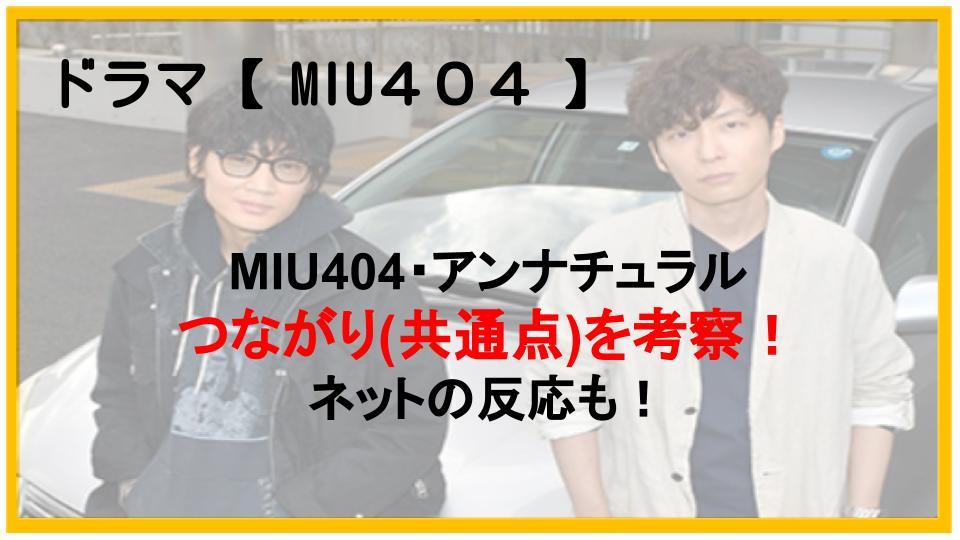 MIU404アンナチュラルつながり(共通点)を考察!ネットの反応も!