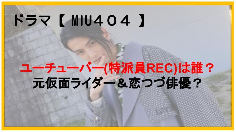 MIU404ユーチューバー(特派員REC)は誰?元仮面ライダー&恋つづ俳優?