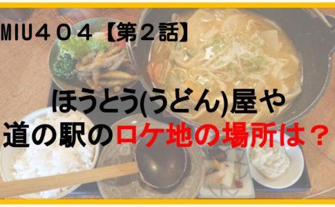 MIU404【第2話】ほうとう(うどん)屋や道の駅のロケ地の場所は?