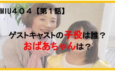 MIU404 【第1話】ゲストキャストの子役は誰?おばあちゃんは?