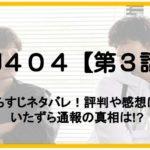 MIU404【第3話】あらすじネタバレ!感想や評判は?いたずら通報の真相は!?