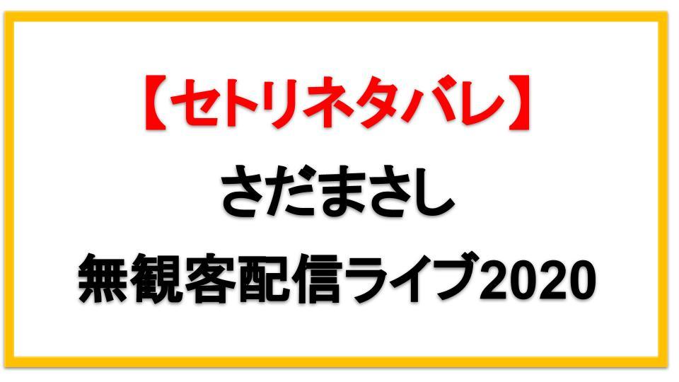 【8/17】さだまさし無観客配信ライブ2020セトリネタバレ!感想レポも!
