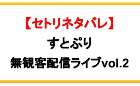 すとぷり無観客配信ライブ2020Vol.2セトリネタバレ!感想レポも!