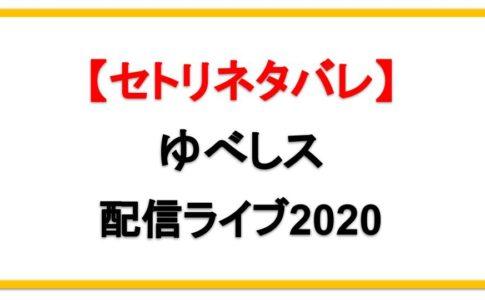 【8/14】ゆべしス無観客配信ライブ2020セトリネタバレ!感想レポも!