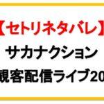 【8/16】サカナクション無観客配信ライブ2020セトリネタバレ!感想レポも!