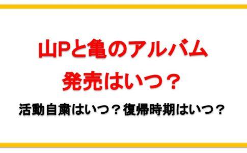 山P(山下智久)と亀梨和也のアルバムはいつ発売?活動自粛と復帰はいつまで?