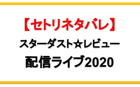 【8/30】スターダスト☆レビュー配信ライブ2020セトリネタバレ!感想レポも!