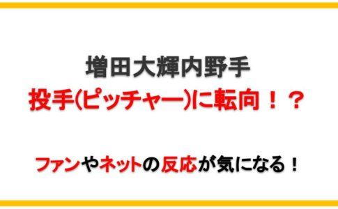 増田大輝投手(ピッチャー)に転向!?ファンやネットの反応は?