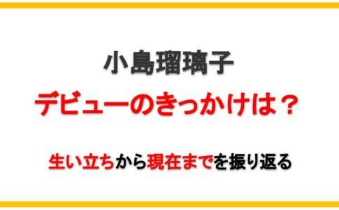 小島瑠璃子デビューのきっかけは?生い立ちから現在までを振り返る