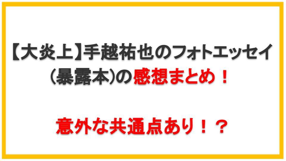 【大炎上】手越祐也のフォトエッセイ(暴露本)の感想まとめ!