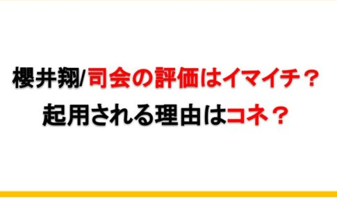 櫻井翔・司会の評価はイマイチ?起用される理由はコネ?