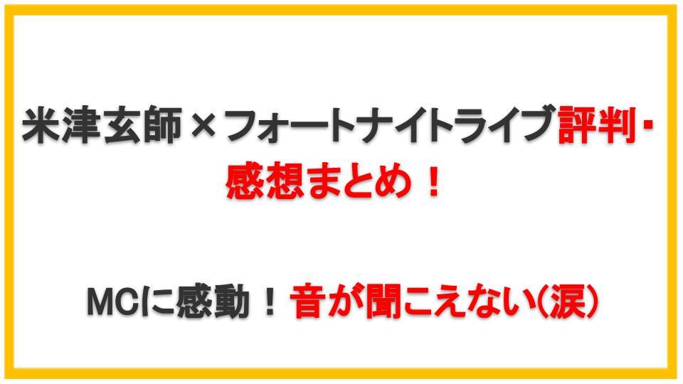 【動画あり】米津玄師×フォートナイトライブ評判・感想まとめ!MCに感動!