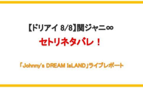 【ドリアイ】関ジャニ∞セトリネタバレ!ライブレポ・感想まとめ