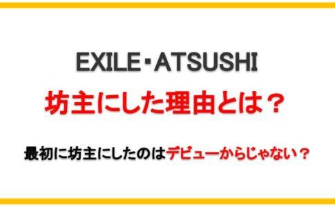 ATSUSHIが坊主にした理由とは?最初に坊主にしたのはいつ?