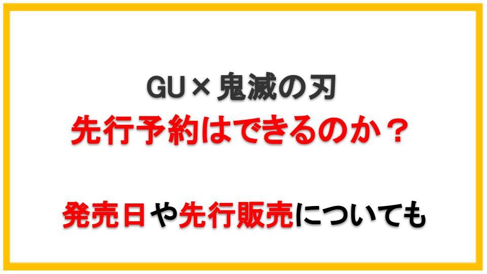 GU×鬼滅の刃は予約はできる?第二弾の発売日や先行販売ついても!