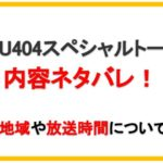 MIU404スペシャルトーク内容ネタバレ!放送地域や放送時間についても!