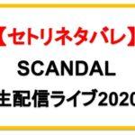 【8/21】SCANDAL生配信ライブ2020セトリネタバレ!感想レポも!