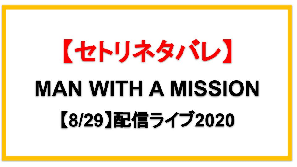 【8/29】MAN WITH A MISSION配信ライブ2020セトリネタバレ!感想レポも!