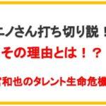 ニノさん打ち切り説の理由は視聴率激減!二宮和也のタレント生命危機か!?