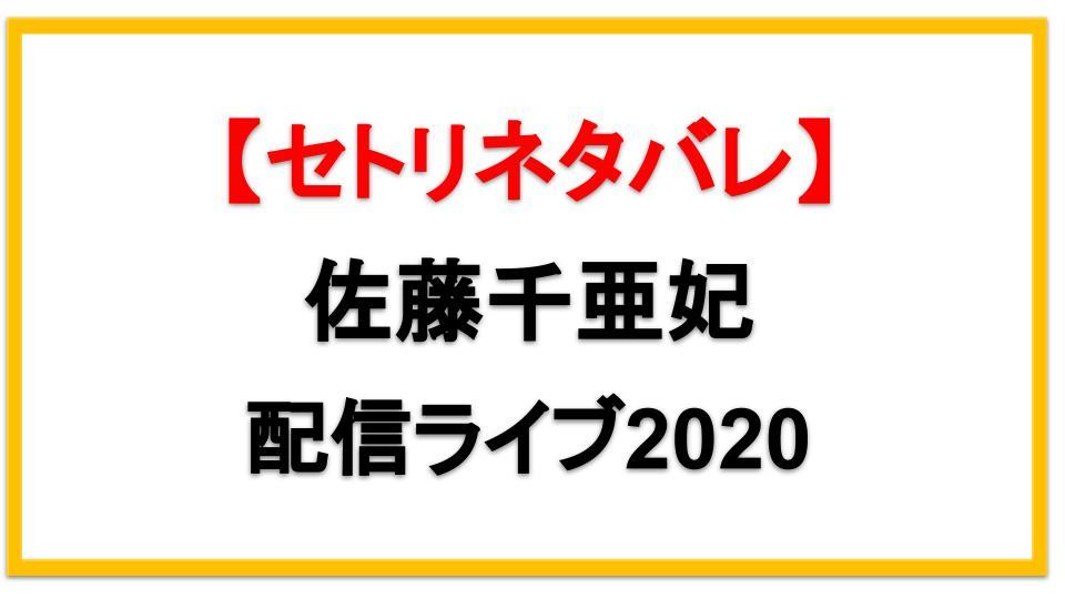 【8/14】佐藤千亜妃無観客配信ライブ2020セトリネタバレ!感想レポも!
