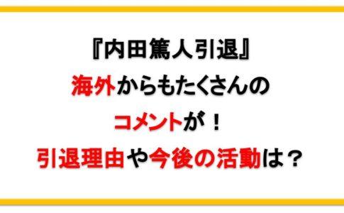 内田篤人引退で海外の反応は?引退理由(真相)や今後の活動についても!