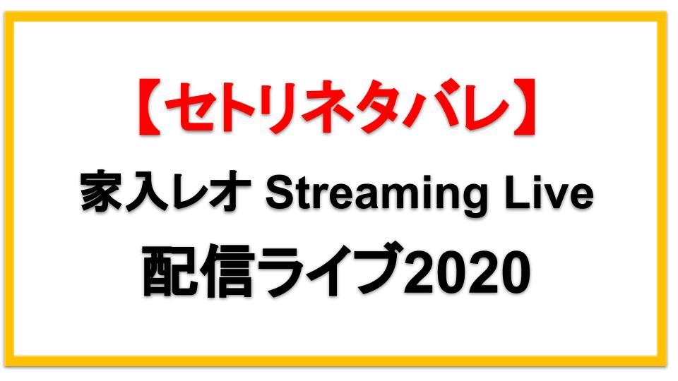 【8/30】家入レオ配信ライブ2020セトリネタバレ!感想レポも!