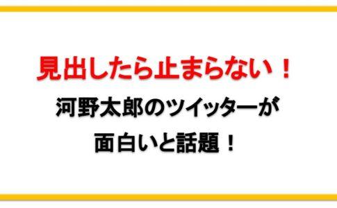 河野太郎のツイッターが面白いと話題!オモシロツッコミリプ内容をまとめてみた!