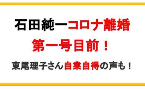 石田純一・東尾理子夫婦コロナ離婚第一号目前!その理由とは?ネットの反応も!