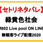 【FM802】緑黄色社会無観客配信ライブ2020セトリネタバレ!感想レポも!