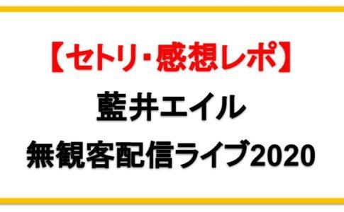 【8/16】藍井エイル無観客配信ライブ2020セトリネタバレ!感想レポも!