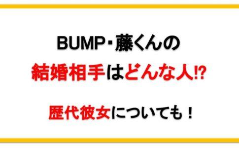 藤くん(BUMP/藤原基央)の結婚相手は誰?どんな人?噂された歴代彼女についても!