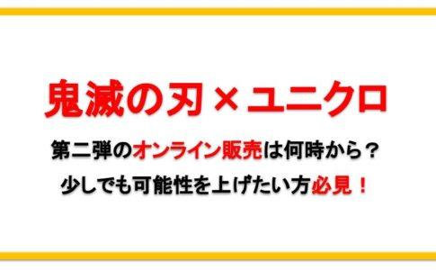 鬼滅の刃×ユニクロ第二弾オンラインは何時から販売?確実にゲットする方法も!
