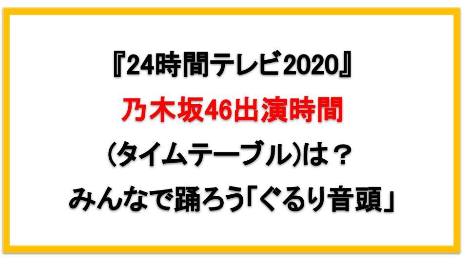 24時間テレビ2020乃木坂出演時間(タイムテーブル)は?握手や歌はある?