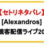 【8/14】[Alexandros]有観客配信ライブ2020セトリネタバレ!感想レポも!