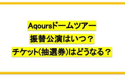 Aqoursドームツアー振替公演はいつ?チケット(抽選券)はどうなる?