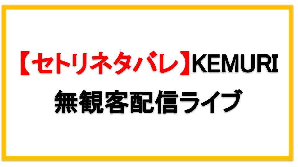 【セトリネタバレ】KEMURI無観客配信ライブ2020・感想まとめ!