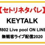 【FM802】KEYTALK無観客配信ライブ2020セトリネタバレ!感想レポも!