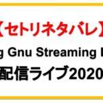 【8/30】King Gnu配信ライブ2020セトリネタバレ!感想レポも!